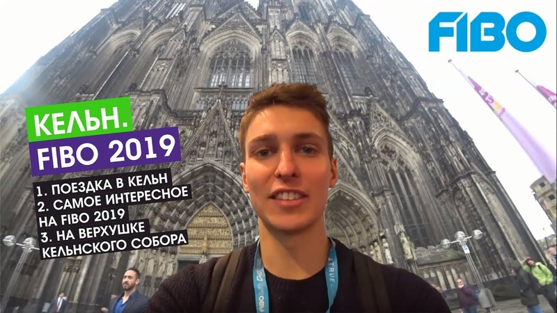 FIBO 2019 Кельн Германия