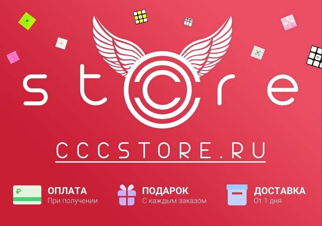Логотип CCCSTORE.RU / CCCSTORE.RU Logo