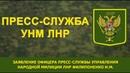 25 мая 2019 г. Заявление офицера Пресс службы Управления Народной милиции ЛНР Филипоненко И. М.