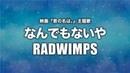 RADWIMPS - なんでもないや | Tsugumi (Cover)【フル/字幕/歌詞付】