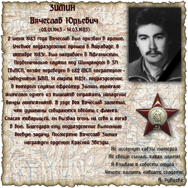 Памяти Героя! Ефрейтор ЗИМИН Вячеслав Юрьевич. ( 08.01.1963 - 14.03.1985 ).
