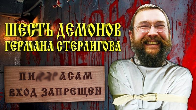 🔔Лицемер СтерлиговСамая Дорогая КлубникаДруг ПанинаВраг Грудинина