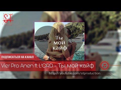 Vier Pro Anen ft. LORD - Ты мой кайф (Таджиский рэп) 2019 [ST]