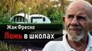 Жак Фреско \ Ложь в школах Jak Fresko
