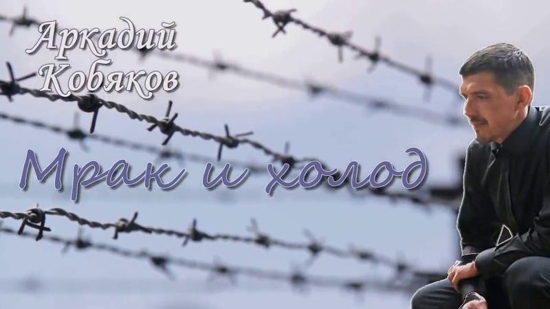 (От этой песни мороз по коже и душу рвёт на части) Аркадий Кобяков - Снова мрак и холод