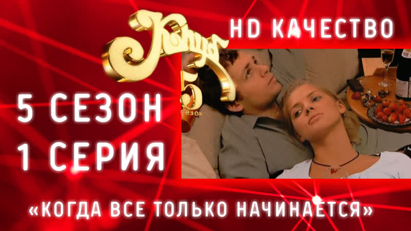 СЕРИАЛ КЛУБ 5 СЕЗОН 1 СЕРИЯ HD