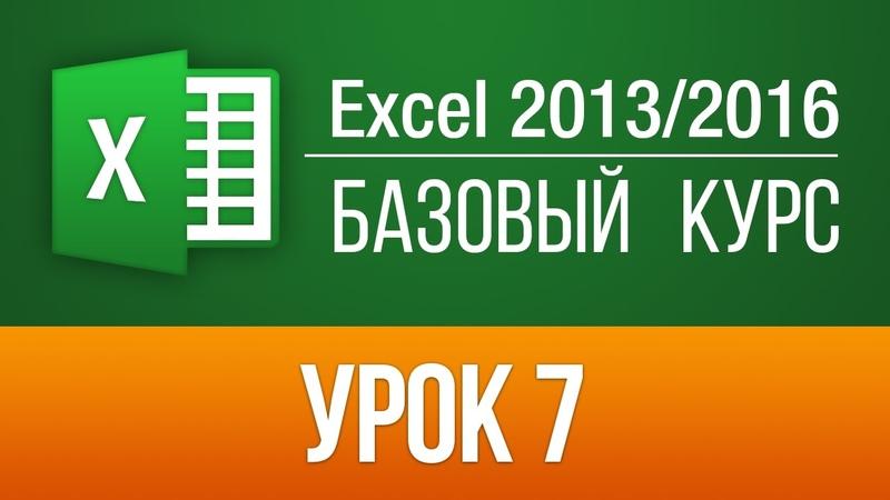 Обучение Excel 2013 2016 Урок 7