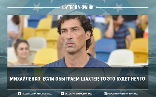 Михайленко: Если обыграем Шахтер, то это будет нечто