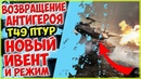 WoT Blitz ИВЕНТ НА Т49 ПТУР MAD GAMES ПЛАТНЫЙ ИВЕНТ или УБИТЫЙ РАНДОМ