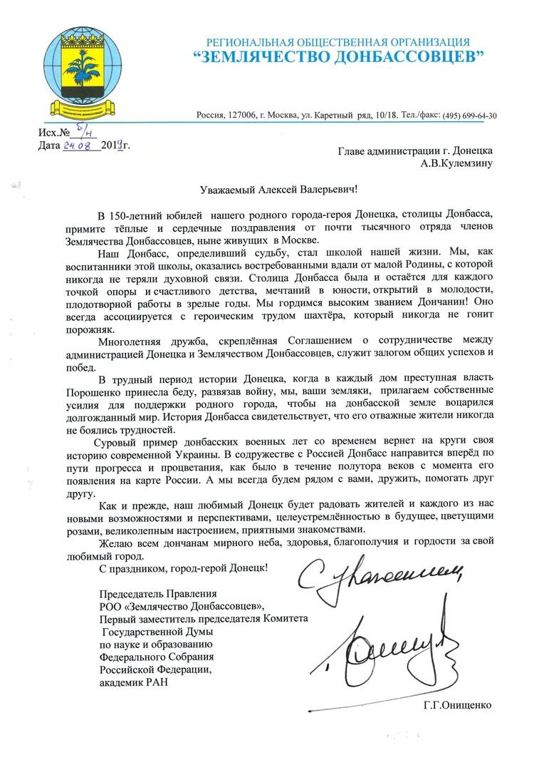 РОО «Землячество Донбассовцев» поздравляет жителей Донецка с Днем города