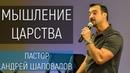 1 Конференция «Культура Царства» Рига Латвия 2019 1/6 «Мышление Царства» Пастор А. Шаповалов