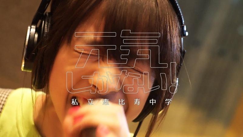 Shiritsu Ebisu Chugaku (ebichu) - Cheering myself up