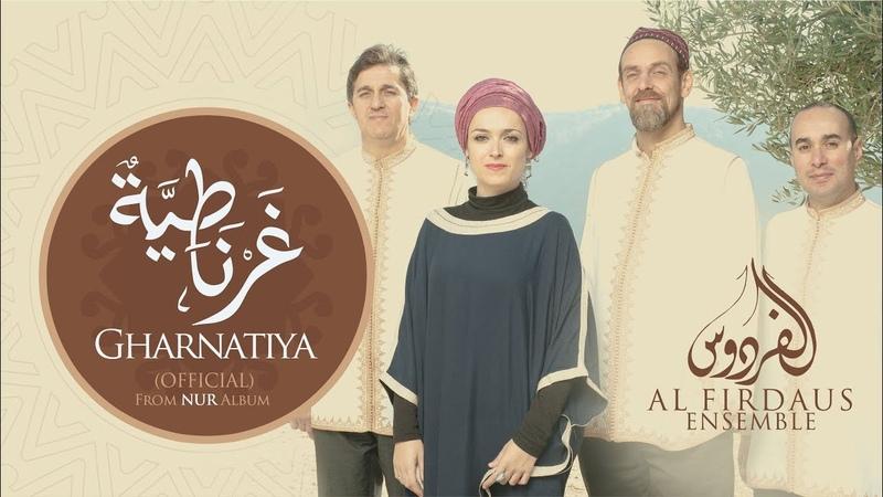Al firdaus Ensemble - Gharnatiya (Official Music Video) | فرقه الفردوس - غرناطية