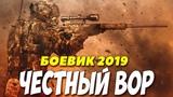 Боевик 2019 устроил стычку!! ЧЕСТНЫЙ ВОР Русские боевики 2019 новинки HD