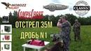 Patternmaster Long Range, Comp-N-Choke 0,020, штатные сужения 0,5 мм и 0,75 мм Отстрел по бумаге