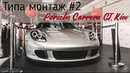 Типа монтаж (2 видео) - 2005 Porsche Carrera GT (15 years Porsche UA)
