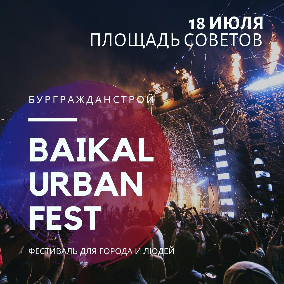 Афиша Улан-Удэ Baikal Urban Fest l Летний фестиваль Улан-Удэ