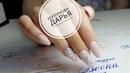 Шикарный маникюр в стиле дорого богато/Скоростная коррекция ногтей/Простой и быстрый дизайн ногтей
