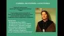 Екатерина Савина о тренингах личностного роста для зависимых