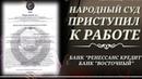 Народный суд СССР - решение по банку Ренессанс кредит , по банку Восточный .