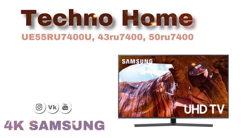 Обзор бюджетной 4K модели Samsung UE55RU7400U, 43ru7400, 50ru7400 | UE65RU7470U итд.