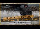 S.T.A.L.K.E.R.: Lost Alpha. DC [1.4007] Лютые кабаны Стрим 5