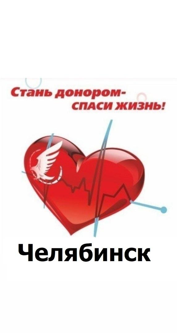 Афиша Регистр Против Рака Челябинск.