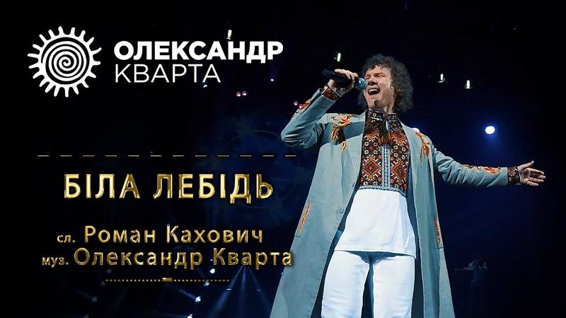 БІЛА ЛЕБІДЬ. Олександр Кварта (BILA LEBID`. Oleksandr Kvarta)