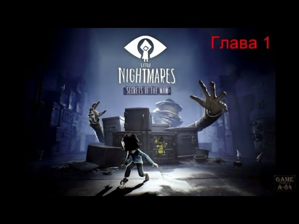Little Nightmares Глава 1 Глубины Беглец