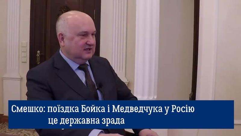 Ігор Смешко про державну зраду Бойка і Медведчука