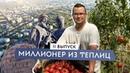 Фермер по самые помидоры Как в 30 лет стать боссом экофермы Тула Усадьба Федяшево