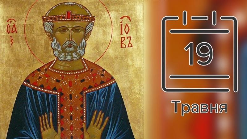 Православний календар на 19 травня