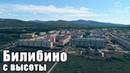 г Билибино с высоты Чукотка