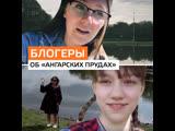 Блогеры об «Ангарских прудах» – Москва 24