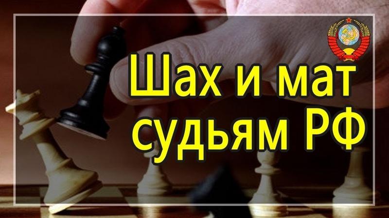 Как поймать судей РФ на нарушении конституционных прав [25.05.2019]