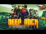 Гномы шахтёры - Deep Rock Galactic