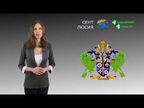 👨⚖️ Гражданство и Паспорт Сент-Люсии через Инвестиции или Недвижимость