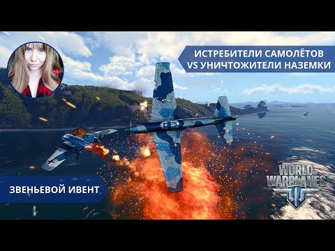 Истребители против штурмов и бобров голдовый ивент ✈️ World of Warplanes стрим