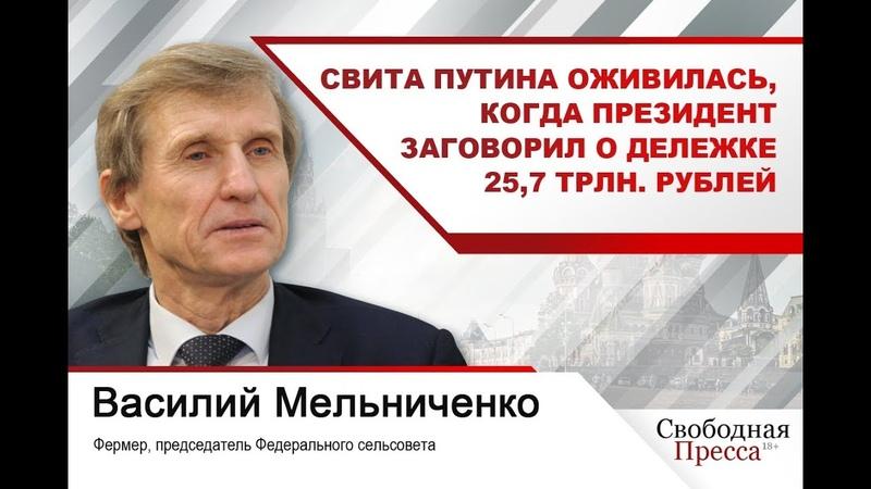 ВасилийМельниченко Свита Путина оживилась когда президент заговорил о дележке 25 7 трлн рублей