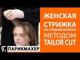 Женская стрижка на средние волосы методом tailor cut