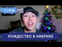 Рождество в Америке Праздничная лексика Веня Пак Skyeng
