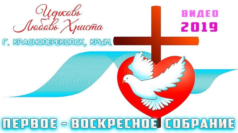 Крым Красноперекопск ПЕРВОЕ утреннее Воскресное собрание церковь Любовь Христа 23 06 2019