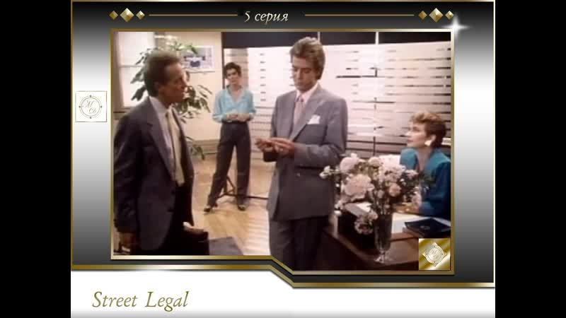 Лабиринт Правосудия 5x01 Дело чести Street Legal A Matter of Honour 1986