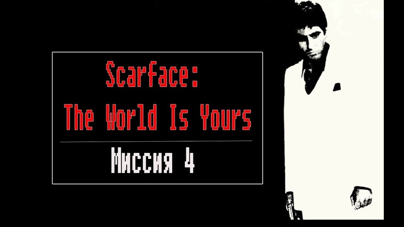 Scarface The World is Yours [ Прохождение, глава 4 ]