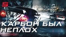 ИСТОРИЯ ПАДЕНИЯ NEED FOR SPEED ЧАСТЬ 2 КАРБОН