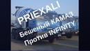 Бешеный КАМАЗ против Infinity - Дорожные войны Priexali