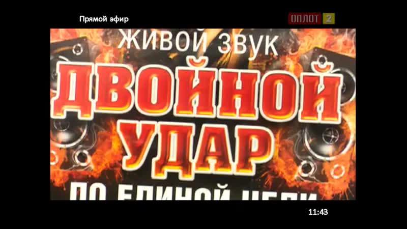 ДОМИНИОН в передаче Субботник на телеканале ОПЛОТ 2 (Донецк),2019