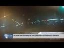 Новости Псков 17.04.2019 / Псковские полицейские задержали пьяного лихача