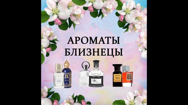 Сравнение ароматов-двойников вводная часть
