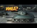 World of Tanks M4A1 Revalorisé